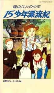 Hitomi no Naka no Shounen: Juugo Shounen Hyouryuuki