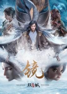 Jing: Shuang Cheng – Feng Qi Pian
