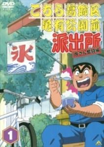 Kochikame (1999)