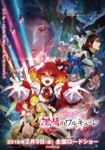 Macross Delta Movie: Gekijou no Walküre