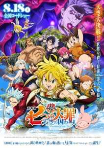 Nanatsu no Taizai Movie: Tenkuu no Torawarebito (Dub)