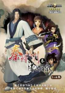 Qin Shi Ming Yue: Zhu Zi Bai Jia