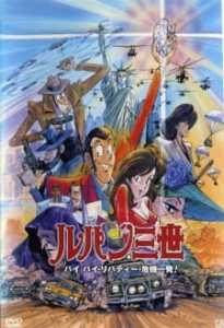 Lupin III: Bye Bye Liberty – Kiki Ippatsu!