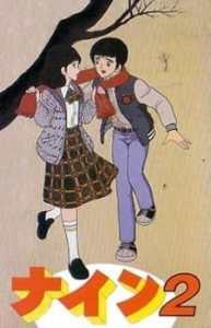 Nine 2: Koibito Sengen