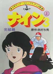 Nine: Kanketsu-hen