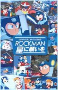 Rockman Hoshi ni Negai wo