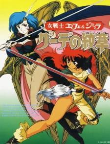 Onna Senshi Efe & Jira: Gude no Monshou