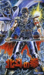Fist Of The North Star Movie