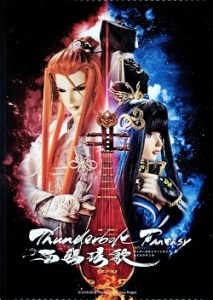 Thunderbolt Fantasy – Bewitching Melody of the West