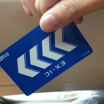 エキスプレスカードとEX-IC