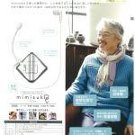 日常生活の『聞く』を助ける「mimisuke」