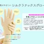 【2018年8月5日】新発売・手肌に優しいシルクのチカラ「シルクラッテクスグローブ」