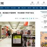 【2020年1月7日】米小売業、実店舗の不振鮮明 年末商戦で予想下回る