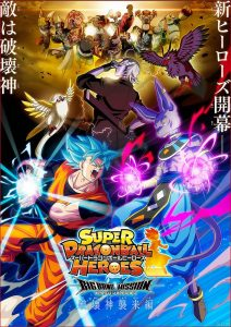 Super Dragon Ball Heroes: Big Bang Mission