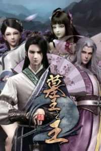 Mu Wang Zhi Wang: Qi Lin Jue