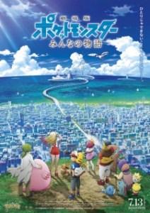 Pokemon Movie 21: Minna no Monogatari
