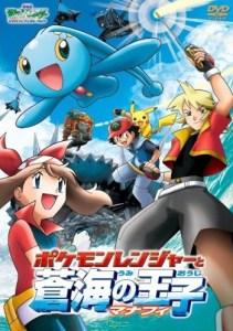 Pokemon Movie 9: Manaphy