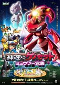Pokemon Movie 16: Mewtwo Awakens