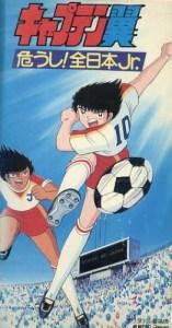 Captain Tsubasa: Ayaushi! Zen Nihon Jr