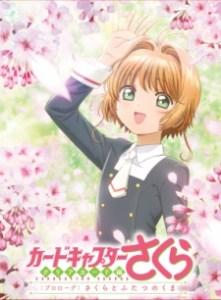 Cardcaptor Sakura: Clear Card OVA