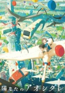 Hinata no Aoshigure – Movie