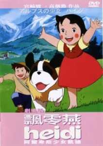 Alps no Shoujo Heidi (1979)