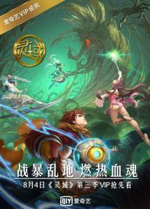 Ling Yu – Spirit Realm S3