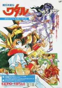 Mashin Eiyuuden Wataru: Owarinaki Toki no Monogatari