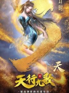 Qin Shi Ming Yue: Tian Xing Jiu Ge 2nd Season