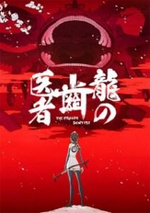Ryuu no Haisha