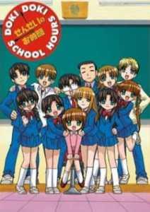 Sensei no Ojikan: Doki Doki School Hours