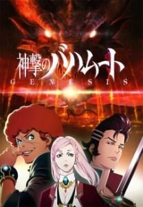 Shingeki no Bahamut: Genesis – Short Story