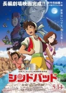 Sinbad: Mahiru no Yoru to Fushigi no Mon