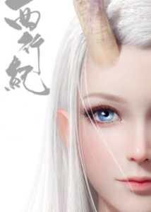 Xi Xing Ji