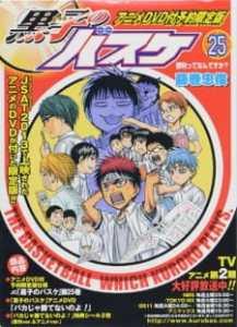 Kuroko no Basket: Baka ja Katenai no yo! (Dub)