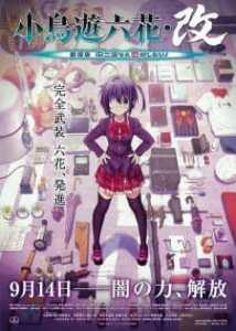 Takanashi Rikka Kai: Chuunibyou demo Koi ga Shitai! Movie (Dub)