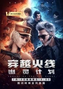 Chuanyue Huoxian: Youling Jihua