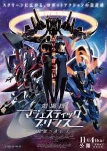 Ginga Kikoutai Majestic Prince Movie: Kakusei no Idenshi (Dub)
