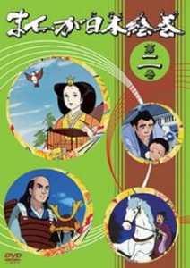 Manga Nihon Emaki