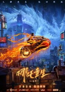 Xin Shen Bang: Nezha Chonsheng