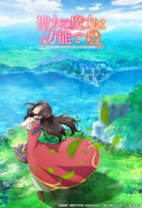 Seijo no Maryoku wa Bannou Desu (Dub)