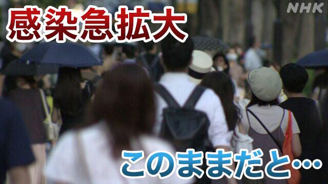 東京の感染者 2週間後に一日5000人超か 来月末には1万人超も…   新型コロナウイルス   NHKニュース