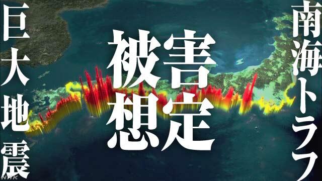 「南海トラフ地震 予想」の画像検索結果