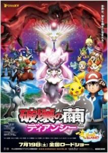 Pokemon Movie 17 Special: Princess Diancie