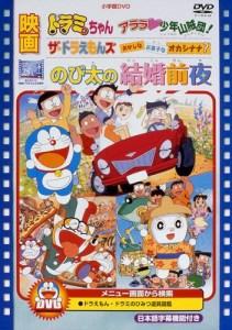 Doraemon: Nobita no Kekkon Zenya