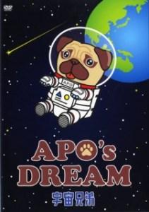 Uchuu Kyoudai: Apos Dream