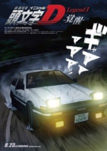 New Initial D Movie: Legend 1 – Kakusei