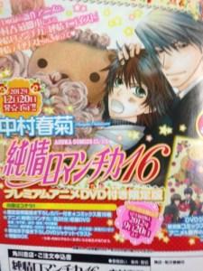 Junjou Romantica OVA (2012)