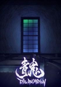 Ao Oni The Animation (Movie)