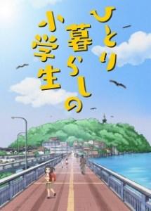 Hitorigurashi no Shougakusei